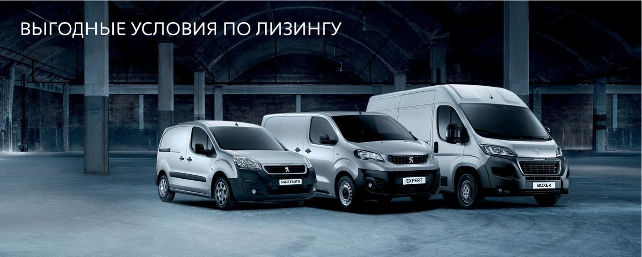 Peugeot PRO лизинг