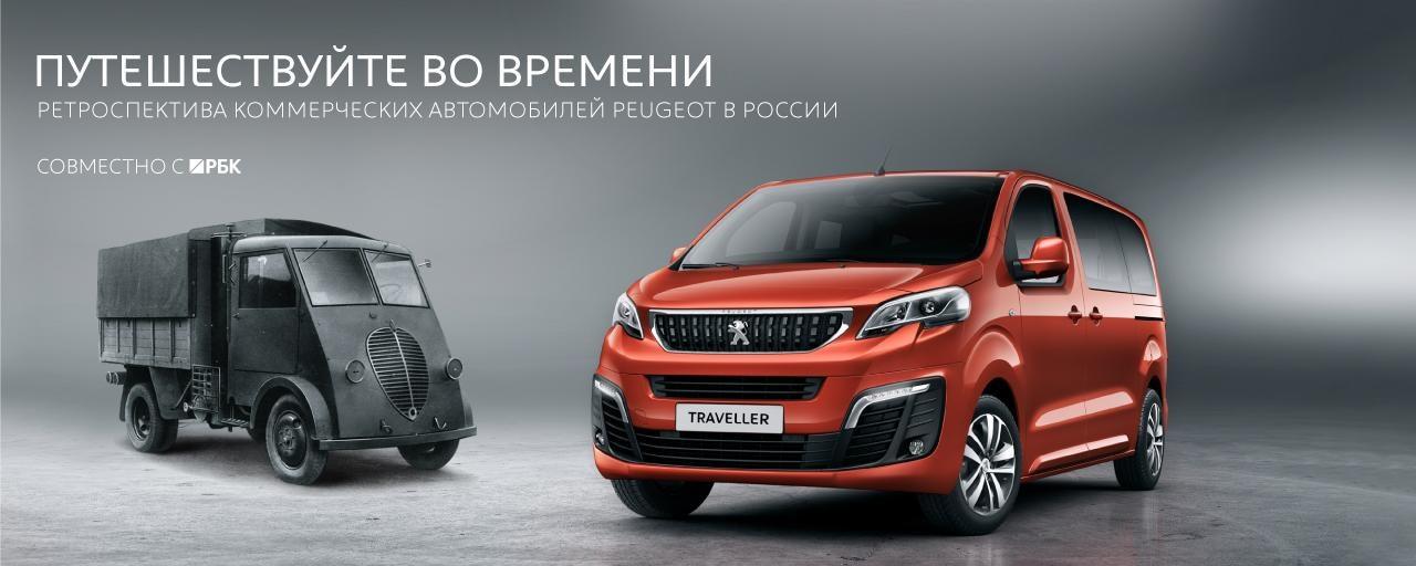 Peugeot_rbc