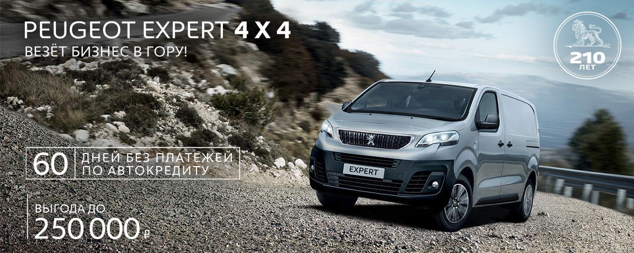 Expert 4x4